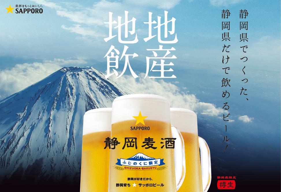 一味違うぜ★ライオンの生ビール!!