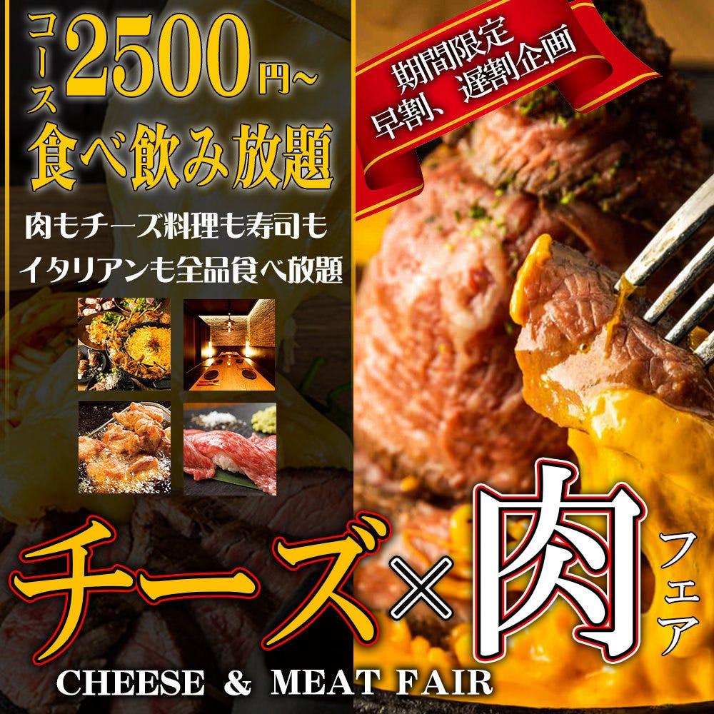 全品食べ飲み放題 肉バル&イタリアン NIKUゴリラ 川越駅前店