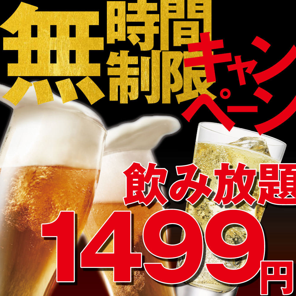 【時間無制限飲み放題】エリア最安値の☆特価☆⇒1,499円!! 当日予約OK♪