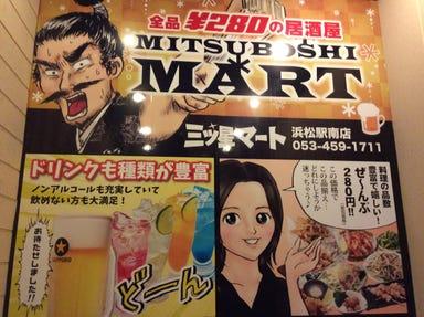 三ツ星マート 浜松駅南店 こだわりの画像