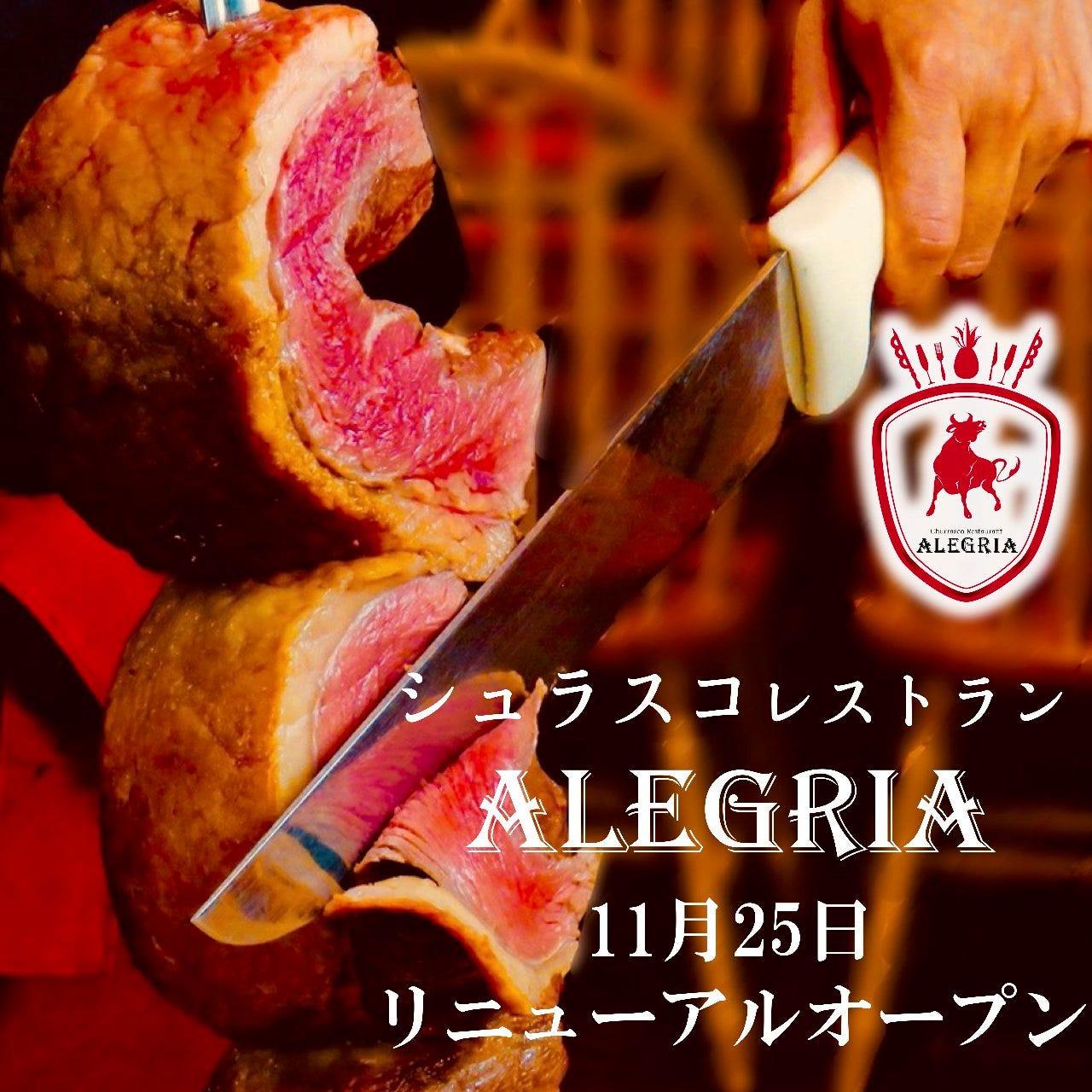 シュラスコレストラン ALEGRIA 五反田(アレグリア)