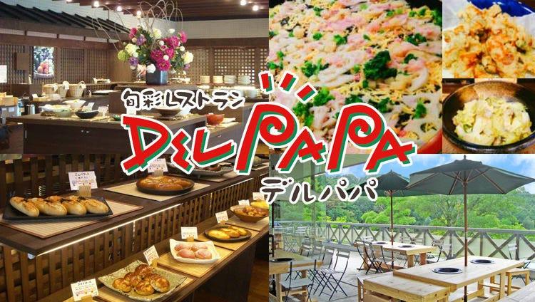 旬彩レストラン デルパパ
