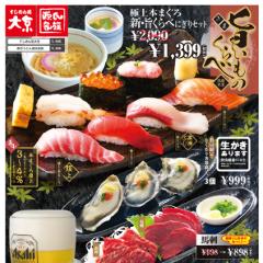 寿司うどん 源氏家族 田口店