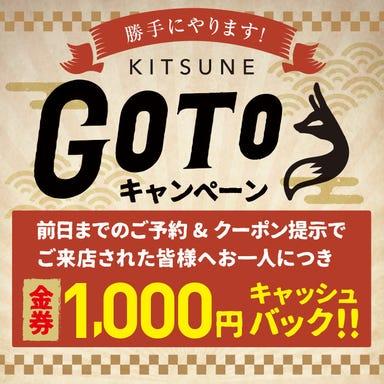 天ぷらスタンド KITSUNE 岐阜店 こだわりの画像