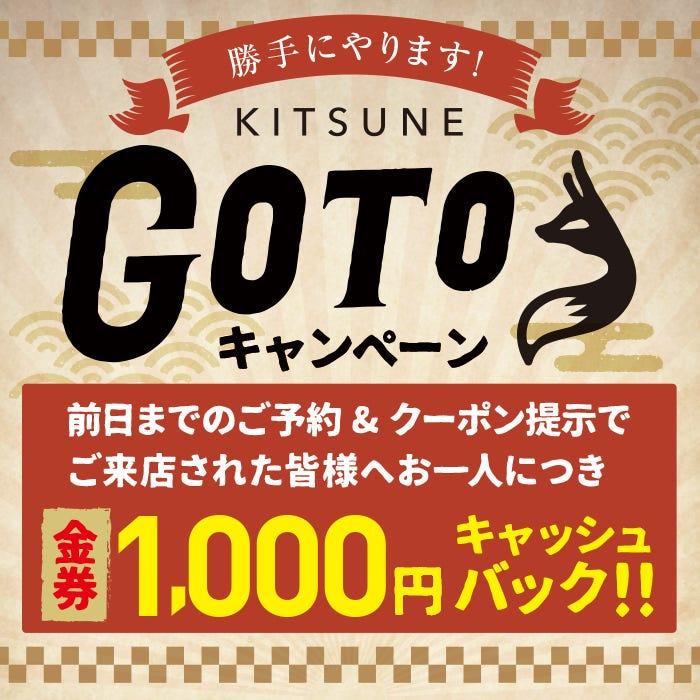 Go To KITSUNE★金券配布イベント