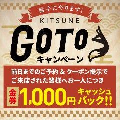 天ぷらスタンド KITSUNE 岐阜店
