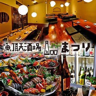 個室と日本酒 魚頂天酒場 まつり 梅田店