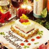 <サプライズ> 記念日・誕生日などお祝いも当店におまかせ♪