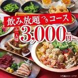 【飲み放題付コース】お一人様3,000円~承っております!