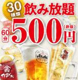 【単品飲み放題】生ビール込30種類が1時間500円で飲み放題に!