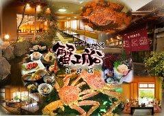 蟹工船 五井店