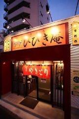 やきとりひびき庵 深川住吉駅店