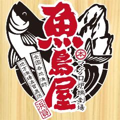 魚島屋 久茂地店