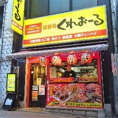 大阪・道頓堀くれおーる 渋谷 道玄坂1丁目店