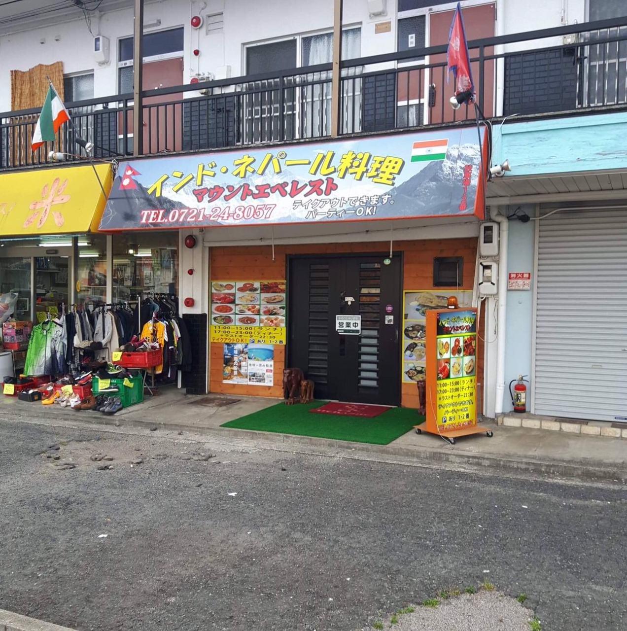 インド・ネパール料理 マウントエベレスト 富田林店