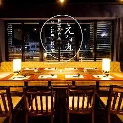活〆鮮魚専門 食べ放題個室居酒屋 えびす丸 恵比寿駅前店