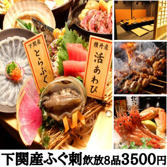 お得な食べ放題コース2780円~ご用意