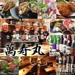 地魚・地酒 萬寿丸 田町店