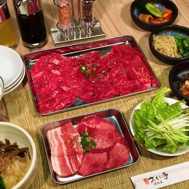 食肉問屋直営 元祖おもに亭 焼肉店 竹ノ塚本店 コースの画像