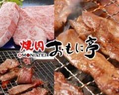 食肉問屋直営 元祖おもに亭 焼肉店 竹ノ塚本店