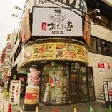 竹ノ塚駅東口徒歩1分とアクセス◎お子様連れでも安心。