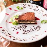 【誕生日・記念日に】 コースに付いているデザートをメッセージ付きデザートプレートに変更もOK。誕生日や送別会、ウエディングのお祝いなど特別な日に心を込めたメッセージを添えてサプライズ演出はいかがでしょうか。(※ご予約時にお申し付けください)