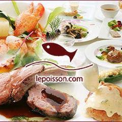 フランス家庭料理 ル・ポワソン