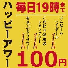 ハッピーアワー100円!飲み放題1000円