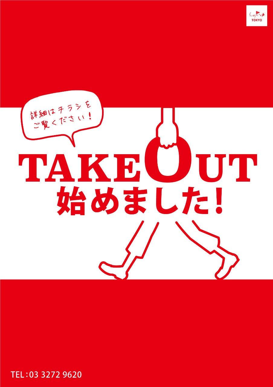 ☆カスピタ東京オススメ~☆ TAKE OUT 始めました!