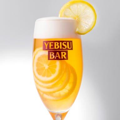 YEBISU BAR エキシティ広島店 メニューの画像