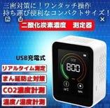 マン防対策として、「二酸化炭素濃度測定器」導入しています!