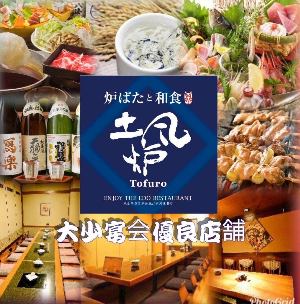 Tofuro Fuchuten