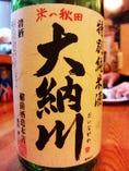 大納川 特別純米