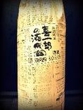 喜久水 喜一郎の酒 特別純米
