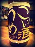 こいうめ酒(日本一濃い、食べる梅酒)