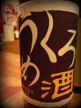 くろうめ酒(本物の黒糖梅酒)