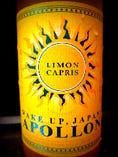 アポロン ミックスレモン梅酒