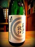 雪の茅舎 美酒の設計 純米吟醸