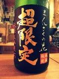 まんさくの花 超限定 純米大吟醸原酒  瓶燗火入 瓶囲い 2年古酒