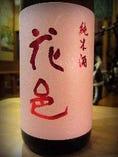 花 邑 純米酒