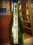 角右衛門 純米酒 しぼりたて 直汲み めんこいな仕込み