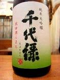 千代緑 純米大吟 秋田酒こまち仕込み