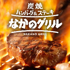 炭焼ハンバーグ&ステーキ なかのグリル中野富士見町店