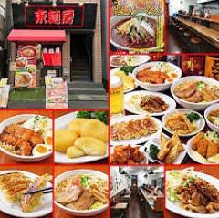 東麺房 大塚店