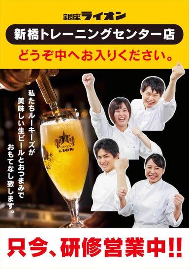 銀座ライオン 新橋トレーニングセンター店 こだわりの画像
