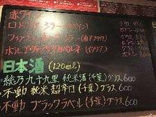 千葉の厳選した日本酒