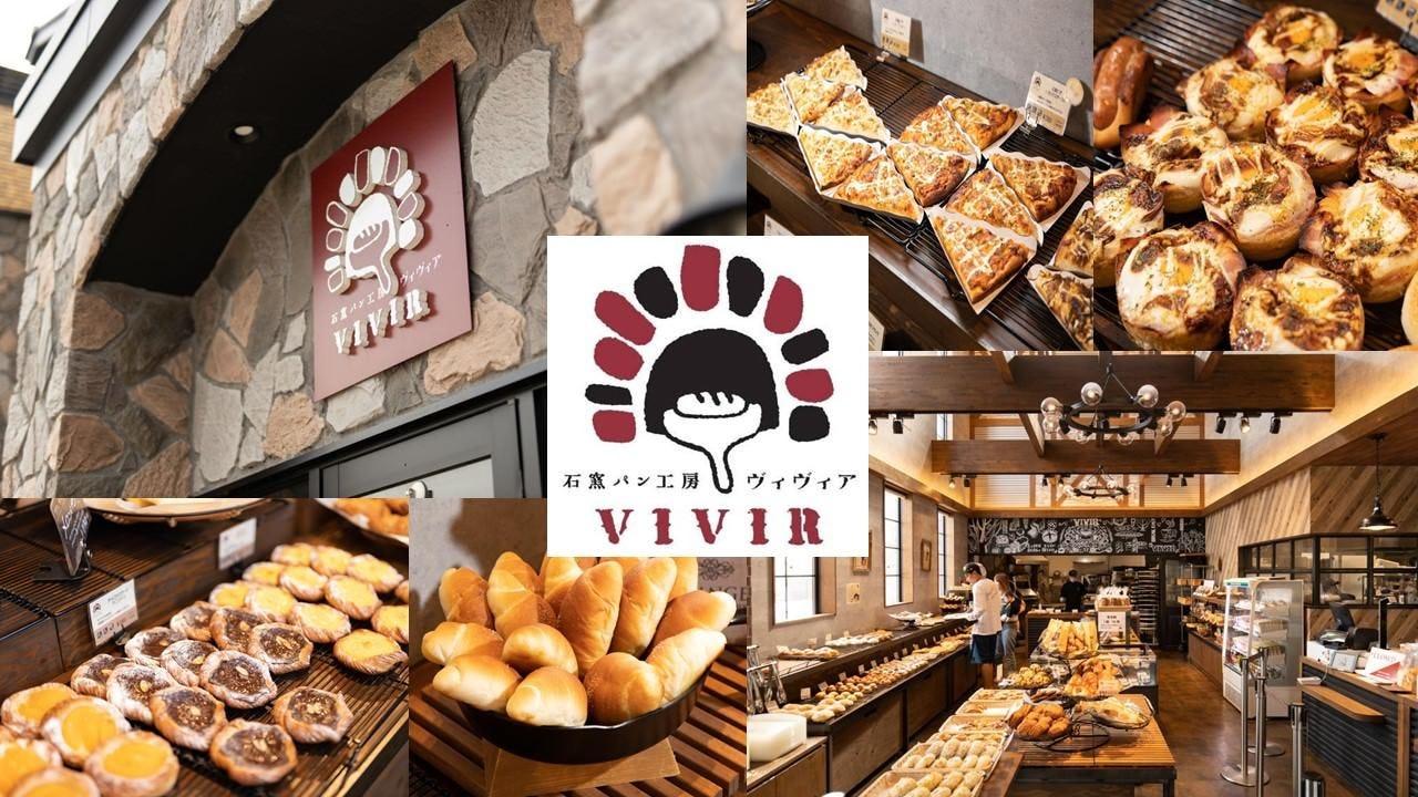 石窯パン工房 VIVIR(ヴィヴィア) 高岡店