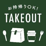 ◇ お料理のアイテム数は110種類以上♪テイクアウトあります! ◇