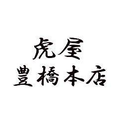 虎屋 豊橋本店