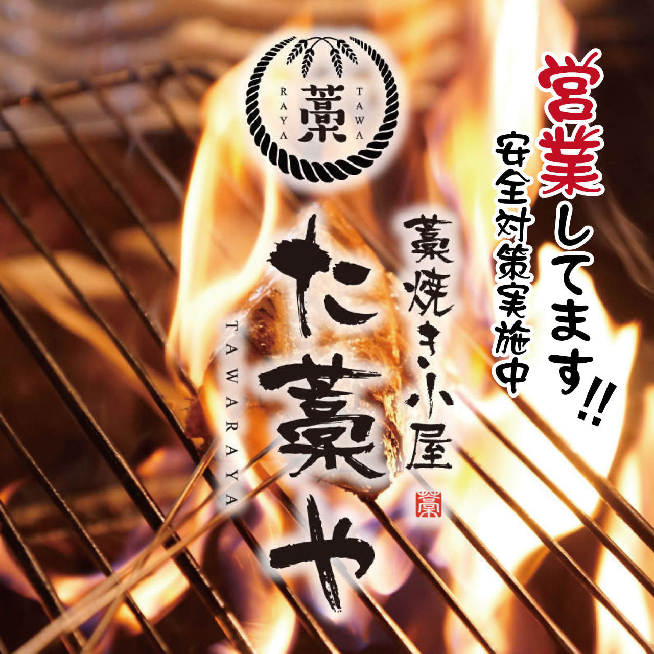 個室 藁焼き小屋 た藁や〜たわらや〜 伏見桃山店